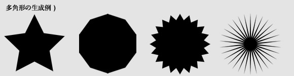 多角形生成例