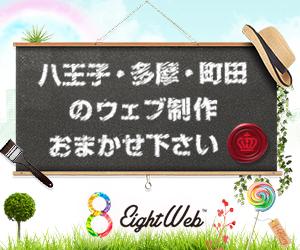 八王子・多摩・町田地区のWEBデザイン、制作なら / EightWeb (エイトウェブ)