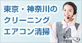 東京都・神奈川県の住宅・職場のクリーニング・エアコン清掃なら株式会社クリアエイトにお任せください