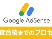 google Adsense アドセンス広告 審査合格までの備忘録
